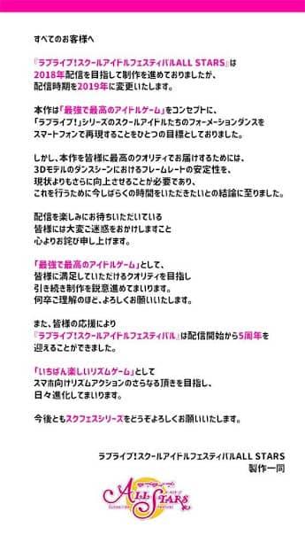 スクスタ2018年配信を2019年に延期のお知らせ「ラブライブ!スクールアイドルフェスティバル ALL STARS(スクスタ)」