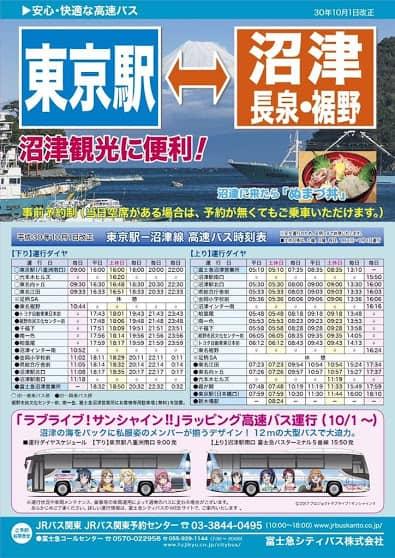 東京から沼津の高速バスのチラシ