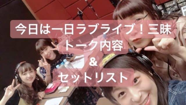 NHKFMラジオで放送された「今日は一日ラブライブ!三昧」のトーク内容&セットリストまとめ「ラブライブ!シリーズ」