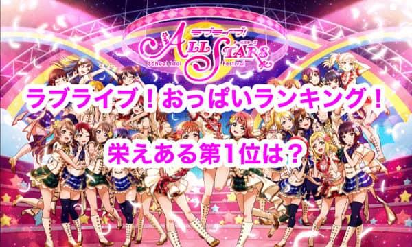 ラブライブ!おっぱいランキング!μ's、Aqours、虹ヶ咲の中で栄えある第1位は?