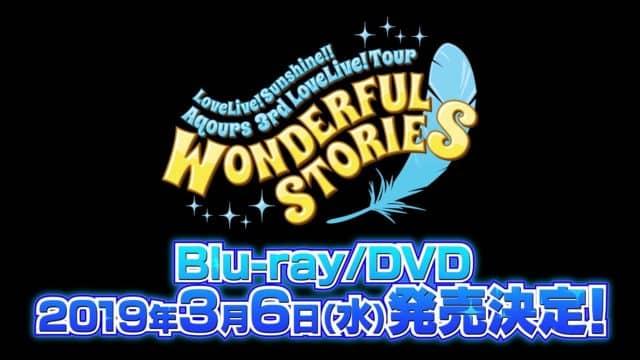 Aqours3rdライブBlu-ray BOXまとめ(店舗特典一覧・最安値店舗)「ラブライブ!サンシャイン!! Aqours 3rd LoveLive! Tour~WONDERFUL STORIES~ 」