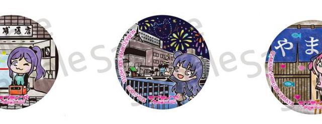 まちあるきスタンプ&缶バッチについて、「松浦酒店」「沼津リバーサイドホテル」は沼津駅近く、「おさかな食堂やまや」は内浦です。