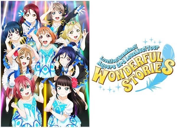 ラブライブ!サンシャイン!! Aqours 3rd LoveLive! Tour~WONDERFUL STORIES~ Blu-ray Memorial BOX:キービジュアル&ロゴ