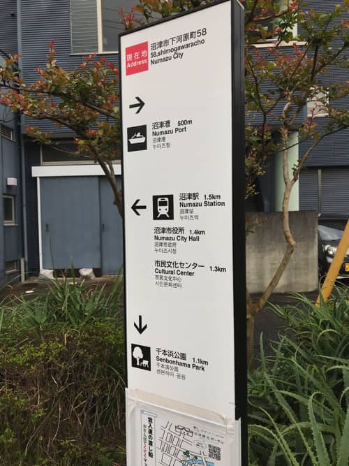 渡辺曜マンホール(黒)設置場所の標識