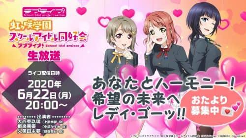 ラブライブ!虹ヶ咲学園スクールアイドル同好会生放送あなたとハーモニー!希望の未来へレディ・ゴーッ!!