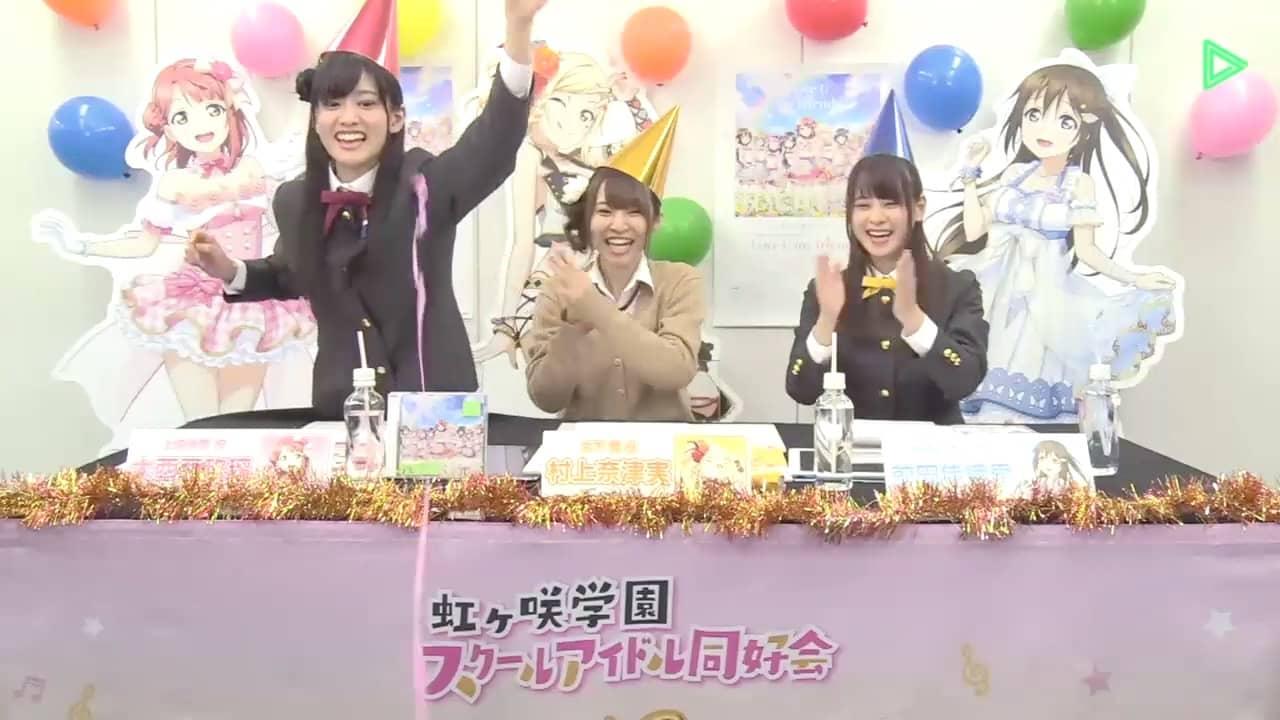 宮下 愛 presents☆スクスタリリーステンアゲパーティーnight サプライズもあるよ