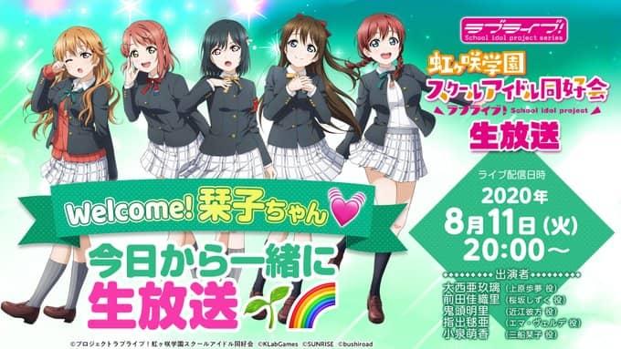 ラブライブ!虹ヶ咲学園スクールアイドル同好会生放送 Welcome! 栞子ちゃん今日から一緒に生放送