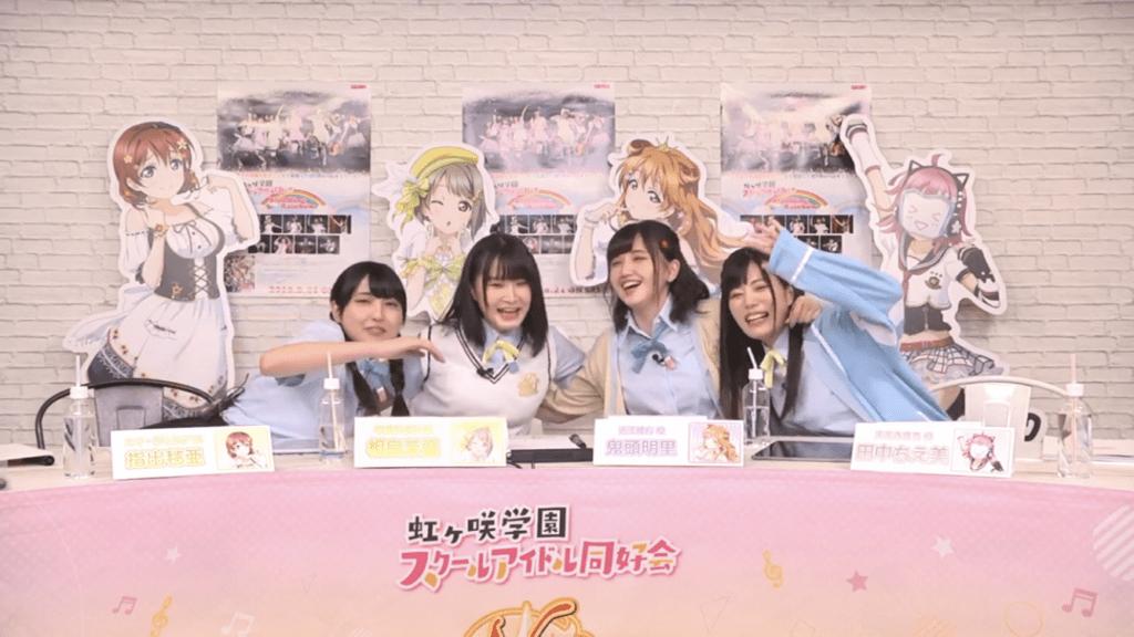 虹ヶ咲生放送「ユニットーク!!!!」(QU4RTZ)