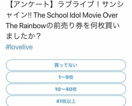 これが最後の前売り券!劇場第2弾A3クリアポスターの購入報告をタイムライン(TL)警備しながら前売り券の購入枚数をアンケートしてみた【ラブライブ!サンシャイン!! The School Idol Movie Over The Rainbow】