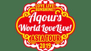 Aqoursアジアツアー情報まとめ(日程・チケット・ライブグッズ・セットリスト・のっぽパン東京駅販売場所)【LOVE LIVE! SUNSHINE!! Aqours World LoveLive! ASIA TOUR 2019】