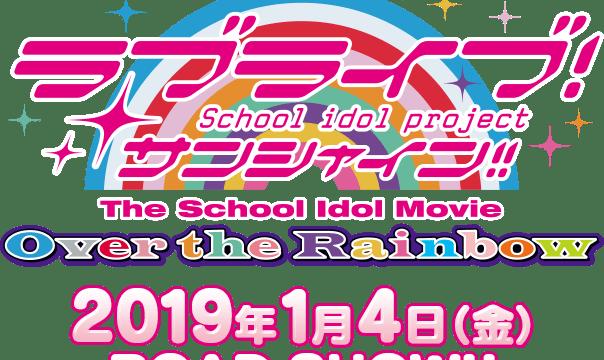 あると思った応援上映が決定!(7劇場)「Aqoursといっしょに輝こう!未来に向かってNonstop!応援上映」【ラブライブ!サンシャイン!!The School Idol Movie Over the Rainbow】