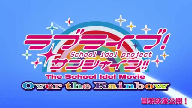 映画PV(プロモーションビデオ)、CM、特番の一覧まとめ【ラブライブ!サンシャイン!!The School Idol Movie Over the Rainbow】