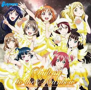 店舗特典一覧:劇場版オリジナルサウンドトラック Sailing to the Rainbow「ラブライブ!サンシャイン!!The School Idol Movie Over the Rainbow」
