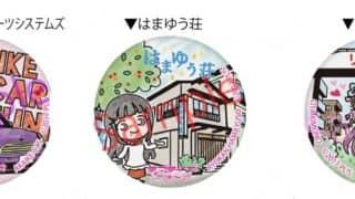 まちあるきスタンプ&缶バッチについて、「大田呉服店」は沼津駅北口、「はまゆう荘」は西浦、「赤池カーコミュニケーツシステムズ」はちょっと分かりにくい場所です。