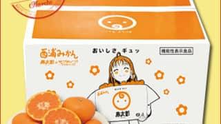 千歌ちゃんと花丸ちゃんがスキな「寿太郎みかん」の出荷は2月から(ラブライブ!サンシャイン!!コラボダンボールもあります)