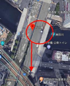 万世橋(まんせいばし)