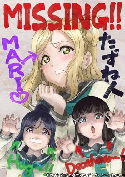締め切り迫る「逃走迷走!? 3年生を探せ!!Twitterキャンペーン」とは?【#Aqours3年生を探せ】「ラブライブ!サンシャイン!!The School Idol Movie Over the Rainbow」