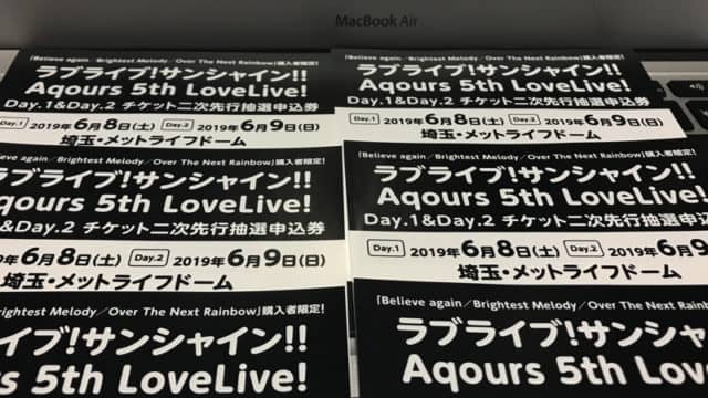 「ラブライブ!サンシャイン!! Aqours 5th LoveLive! Next SPARKLING!!」Day.2 チケット二次先行抽選申込のシリアルNo.をプレゼントします!条件はフォロー&リツイートです。詳細はこちら↓