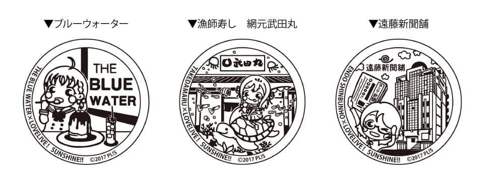 まちあるきスタンプ:「ブルーウォーター」「漁師寿し 網元武田丸」「遠藤新聞舗」