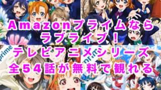Amazonプライムならラブライブ!テレビアニメシリーズ全54話が無料で観れる「ラブライブ!&ラブライブ!サンシャイン!!」