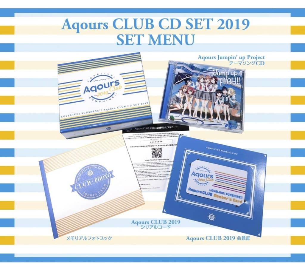 ラブライブ!サンシャイン!! Aqours CLUB CD SET 2019(通常盤)
