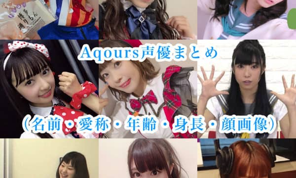 Aqours声優まとめ(名前・愛称・年齢・身長・顔画像)+サブキャラ「ラブライブ!サンシャイン!!」
