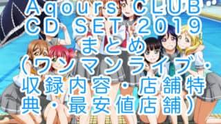 Aqours CLUB CD SET 2019 情報まとめ(ユニットワンマンライブ・収録楽曲、店舗特典と最安値店舗)「ラブライブ!サンシャイン!! Aqours CLUB CD SET 2019」