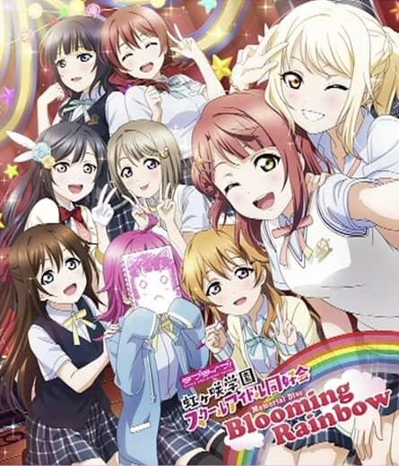 ジャケット絵柄:虹ヶ咲学園スクールアイドル同好会 Memorial Disk~Blooming Rainbow~