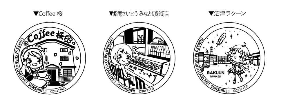 まちあるきスタンプ:「Coffee 桜」「鮨庵さいとう みなと旬彩街店」「沼津ラクーン」