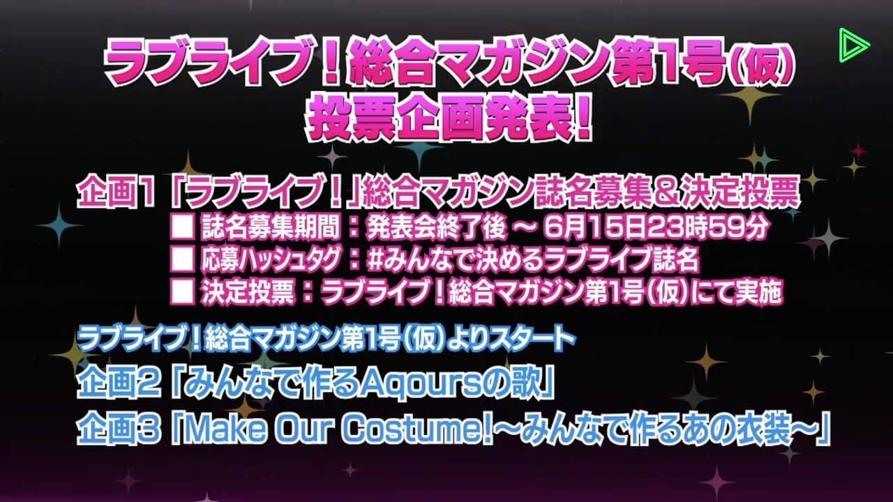 ライブ!総合マガジン第1号(仮)投票企画