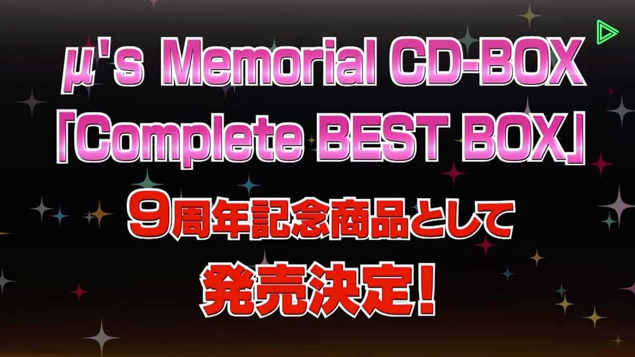 ラブライブ!CD「Complete BEST BOX」