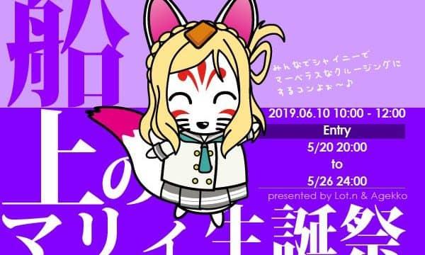 5thライブ終演翌日の「6/10(月)船上のマリィ生誕祭」が沼津で開催!!「ラブライブ!サンシャイン!!」