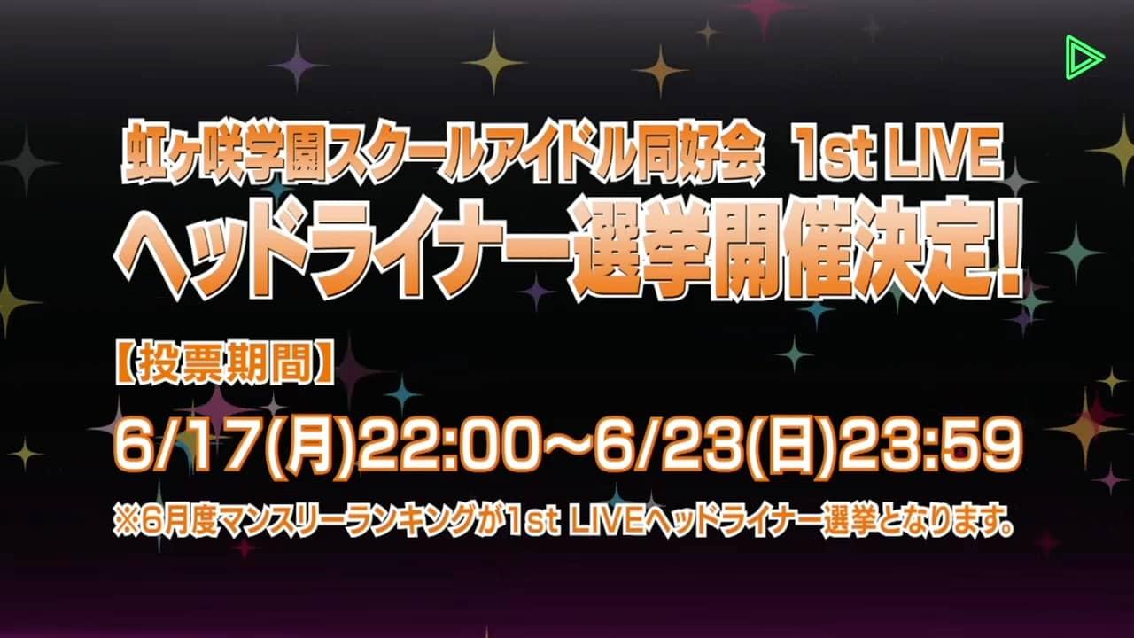 虹ヶ咲学園スクールアイドル同好会ヘッドライナー総選挙開始!