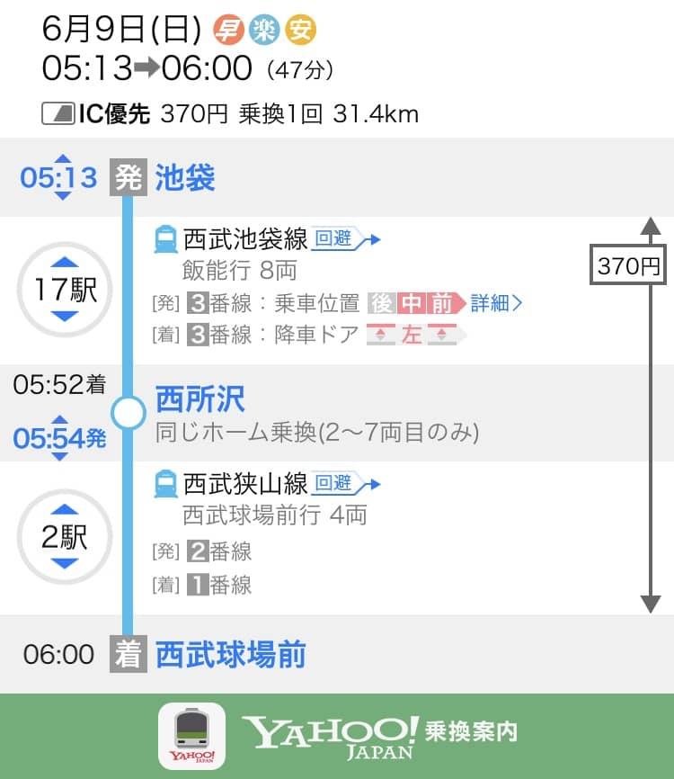 池袋⇒西武球場 5th 2日目始発