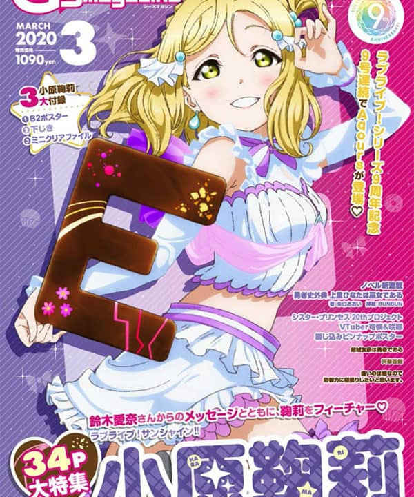 「電撃G's magazine」のAqours表紙号まとめ「ラブライブ!サンシャイン!」