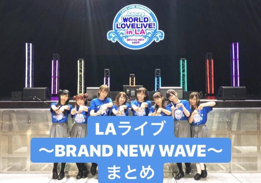 Aqours LAライブ2019まとめ(日程・オフィシャルツアー・グッズ・「BRAND NEW WAVEとは?」)「LOVE LIVE! SUNSHINE!! Aqours World LoveLive! in LA ~BRAND NEW WAVE~」
