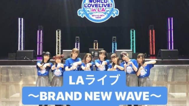 Aqours LAライブ2019まとめ(日程・オフィシャルツアー・グッズ・「BRAND NEW WAVEとは?」)「LOVE LIVE! SUNSHINE!! Aqours World LoveLive! in LA ~BRAND NEW WAVE~」