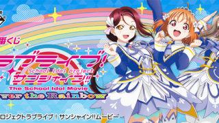 【2019年07月27日発売】1セット内訳(ロット)について「一番くじ ラブライブ!サンシャイン!! The School Idol Movie Over the Rainbow」
