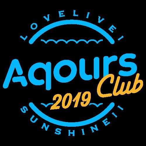 Aqours CLUB 2019とは?新規・継続登録方法と特典サービスなどについて「ラブライブ!サンシャイン!!」