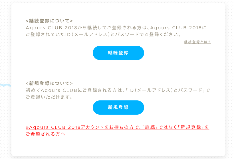 Aqours CLUB2019:登録方法