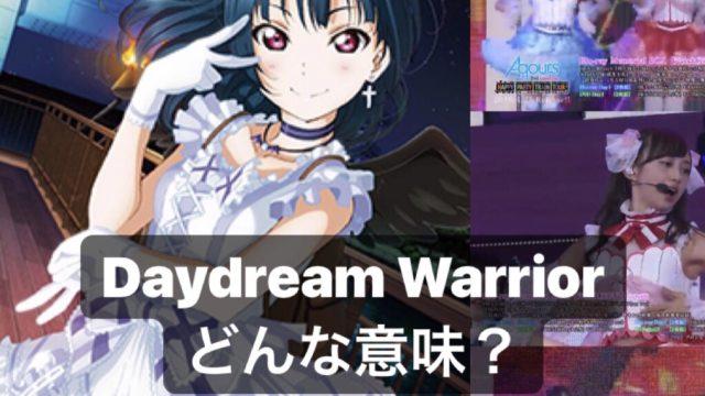 Aqours津島善子センター曲「Daydream Warrior」の意味って何だろう?「ラブライブ!サンシャイン!!」