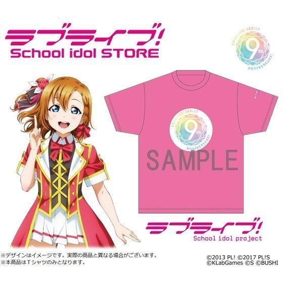 ラブライブ!シリーズ 9th Anniversary フルカラーTシャツ μ's Ver.
