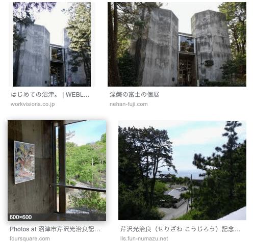 未体験HORIZON聖地巡礼:芹沢光治良記念館