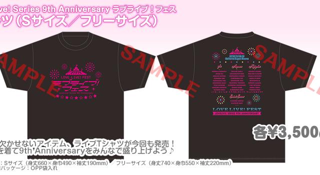 ラブライブ!フェス情報ライブグッズ:Tシャツ