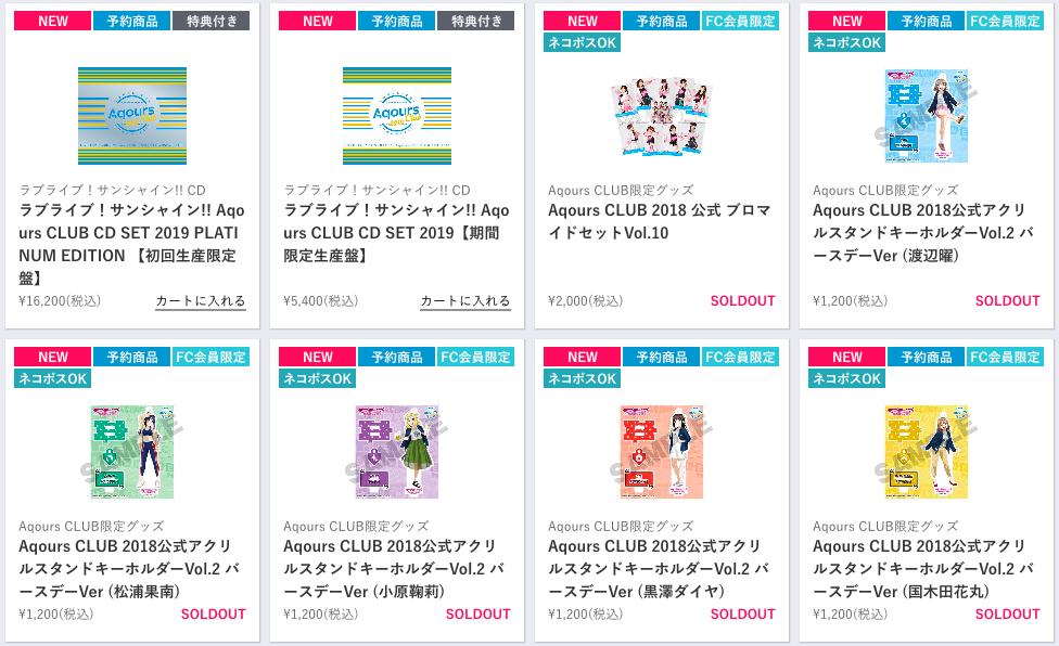 「Aqours CLUB」限定グッズ販売