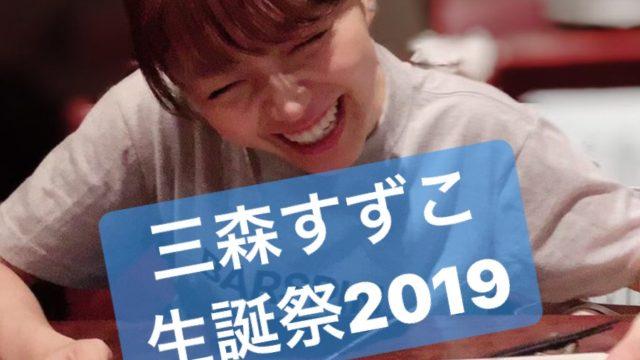 【#三森すずこ生誕祭2019】みもりん、ラブライブ公式の皆さん、ラブライバーのお祝いメッセージ、写真、イラストまとめ「ラブライブ!」