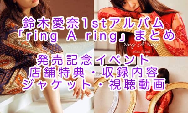 鈴木愛奈ソロデビュー1stアルバム「ring A ring」まとめ(発売記念イベント・店舗特典・収録内容・ジャケット・視聴動画・はてな☆イリュージョンとは?)