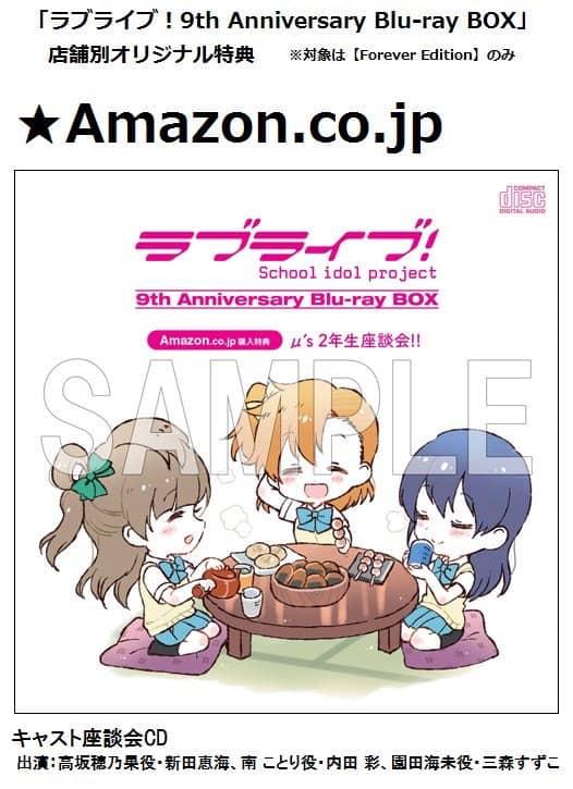 μ's2年生座談会特典CD「Forever Edition(初回限定版)」