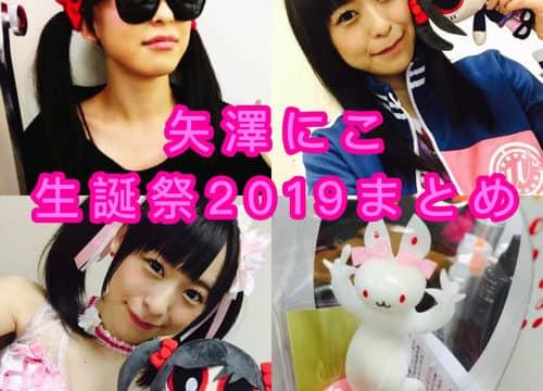 【#矢澤にこ生誕祭2019】そらまる、ラブライブ!公式、ラブライバーのみなさんのお祝いメッセージ、写真、イラストまとめ「ラブライブ!」