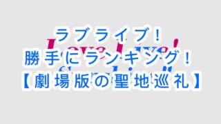 聖地巡礼「ラブライブ!サンシャイン!! The School Idol Movie Over the Rainbow」の○○を決めよう!(おすすめ聖地・行きたい聖地)「#ラブライブ勝手にランキング」